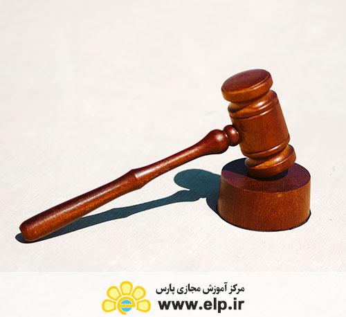 *حقوق قضائی (علوم ثبتی)