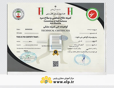 Persian certificate from the Martial Arts Cooperation Board