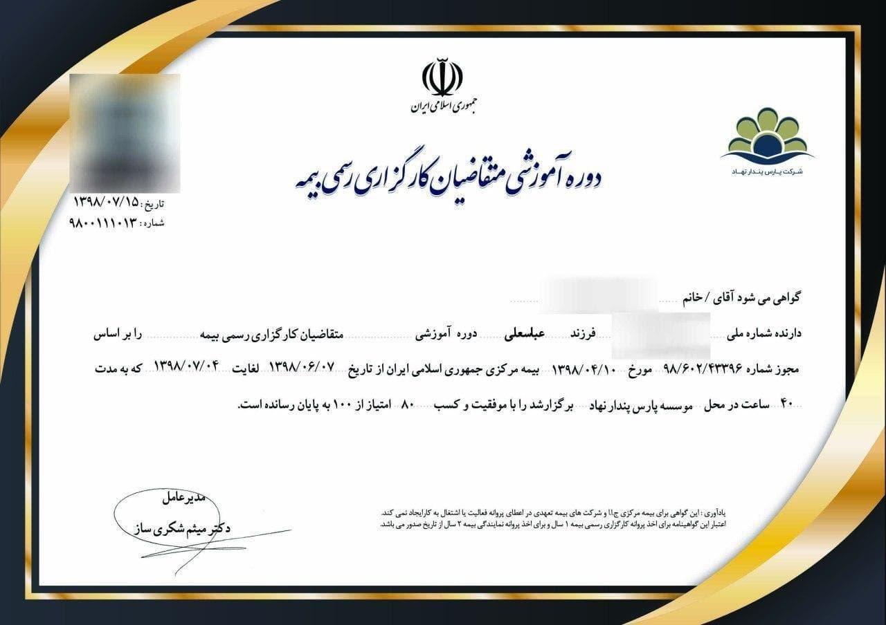 Persian insurance certificate