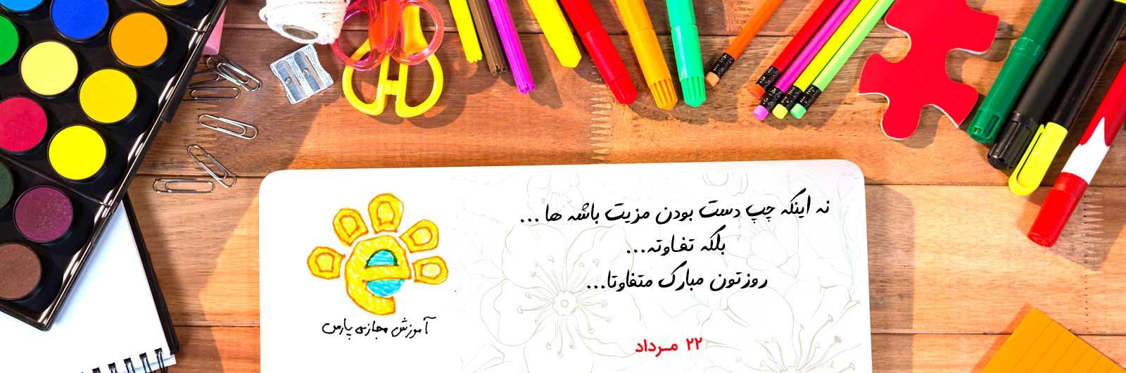روز ۱۳ آگوست (۲۲ مرداد) به عنوان روز جهانی چپ دستها در تقویم ملی کشورمان ثبت شده است .