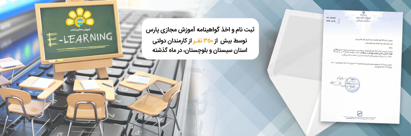 ثبت نام و اخذ گواهینامه کارمندان دولتی استان سیستان و بلوچستان از مرکز پارس