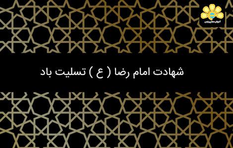 شهادت امام رضا (ع) تسلیت باد