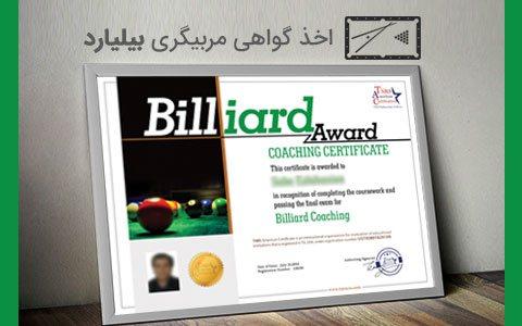دریافت گواهینامه مربیگری بیلیارد از آکادمی TNRS