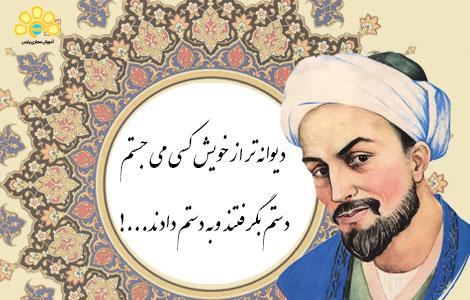 اول اردیبهشت روز بزرگداشت سعدی