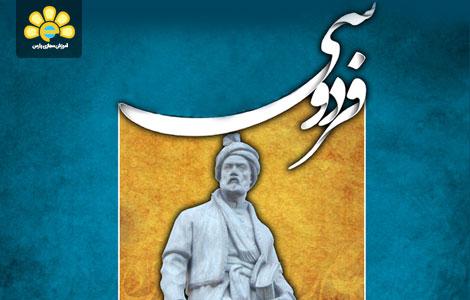 روز بزرگداشت فردوسی و زبان پارسی گرامی باد