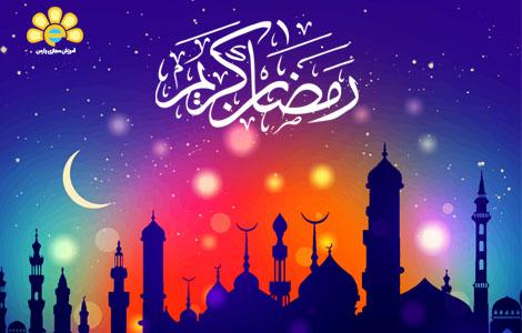 حلول ماه مبارک رمضان گرامی باد