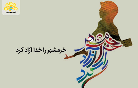 3 خرداد؛ سالروز آزادسازی خرمشهر