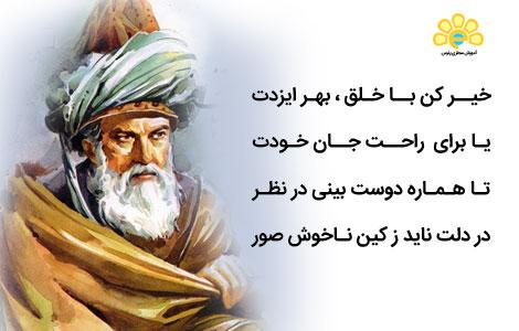 8 مهر ماه روز بزرگداشت مولانا