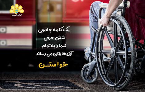 12 آذر ماه روز جهانی معلولین