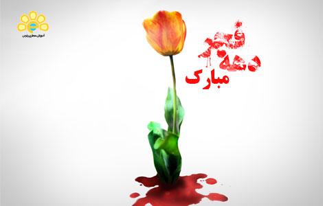 12 بهمن دهه فجر