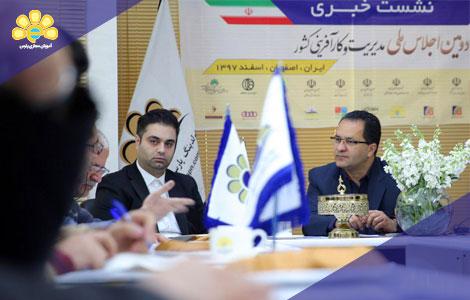 نشست خبری دومین همایش ملی مدیریت و کارآفرینی کشور