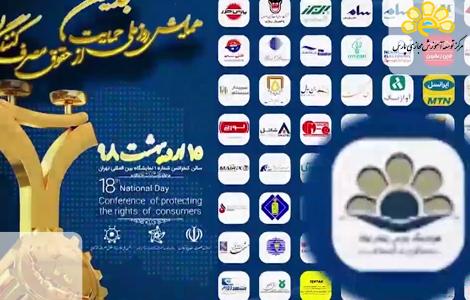 ویدئوی هجدهمین همایش روز ملی حمایت از حقوق مصرف کنندگان اردیبهشت 98