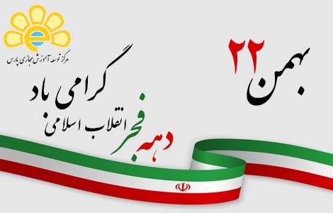 دهه فجر انقلاب اسلامی مبارک باد