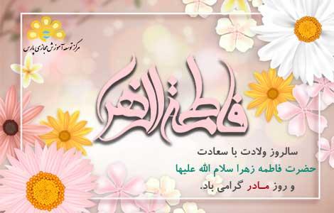 سالروز ولادت با سعادت حضرت فاطمه سلام الله علیها گرامی باد