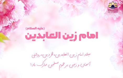 ولادت با سعادت زین العابدین امام سجاد (ع) مبارک باد