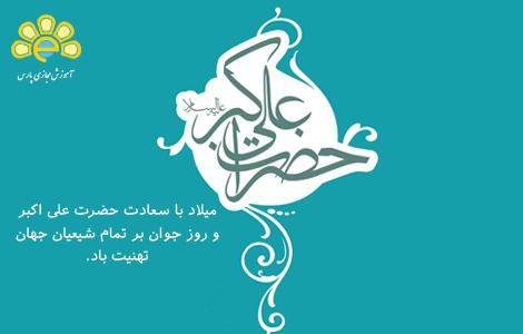 میلاد حضرت علی اکبر (ع) و روز جوان مبارک باد