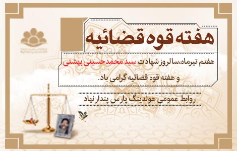 هفتم تیرماه،سالروز شهادت سیدمحمدحسینی بهشتی و هفته قوه قضائیه گرامی باد
