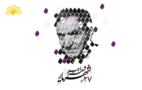 بیست وهفتم شهریور، روز ملی شعر و ادب فارسی گرامی باد
