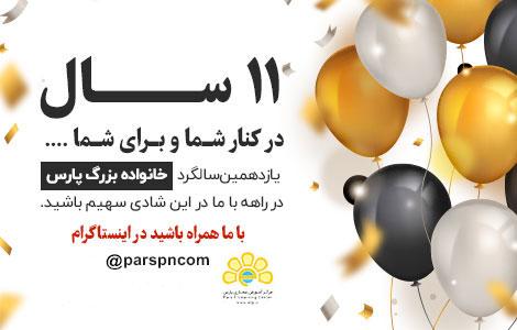 به مناسبت تولد 11 سالگی مرکز آموزش مجازی پارس